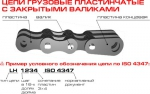 ISO 606 (серия А)